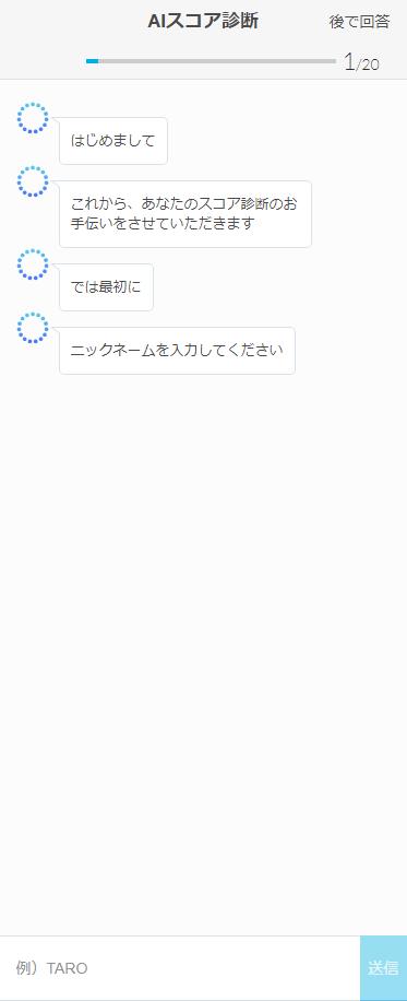 ジェイスコア_06