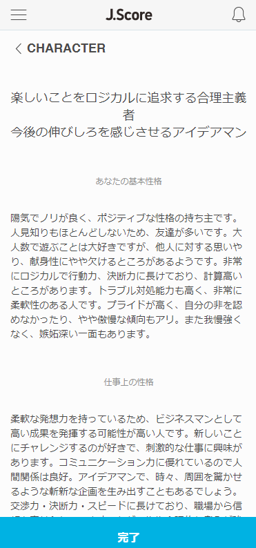 ジェイスコア_10