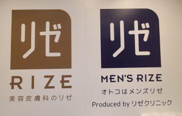 メンズリゼ梅田店
